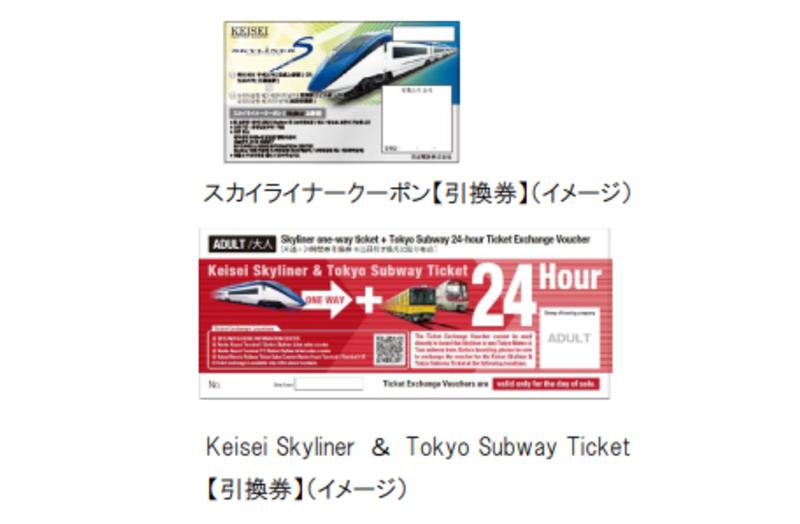 「スカイライナークーポン」と「Keisei Skyliner & Tokyo Subway Ticket」