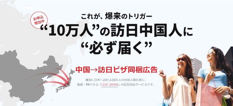 確実に日本へ訪れる中国人旅行者10万人へのプロモーションが可能
