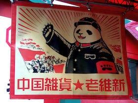 訪日中国人観光客のインバウンド特徴
