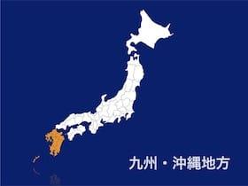 九州・沖縄地方のインバウンド需要