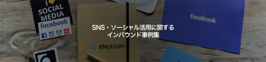 SNS・ソーシャル活用のインバウンド事例