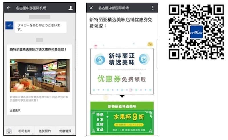 中部国際空港セントレアが中国系SNS「WeChat(微信)」の公式アカウントを開設:中部国際空港セントレアプレスリリースより