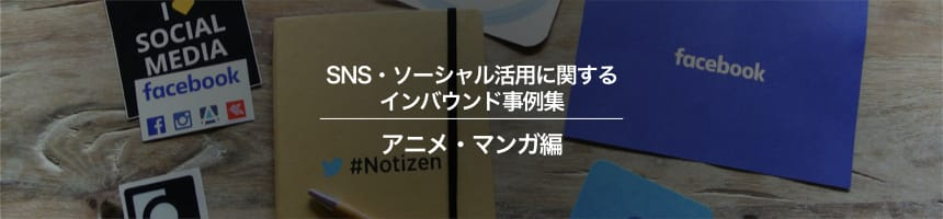 アニメ・マンガのSNS・ソーシャル活用に関するインバウンド事例集