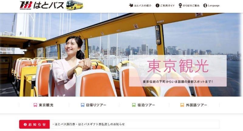 「はとバス」のSNS・ソーシャル活用事例