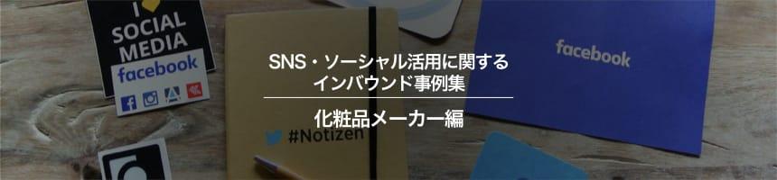 化粧品メーカーのSNS・ソーシャル活用に関するインバウンド事例集