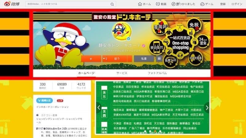 ドン・キホーテ公式Weibo(微博)より