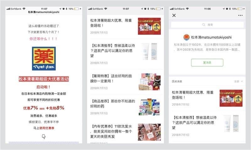 マツモトキヨシ「WeChat(微信/ウィーチャット)」公式アカウントスクリーンショット