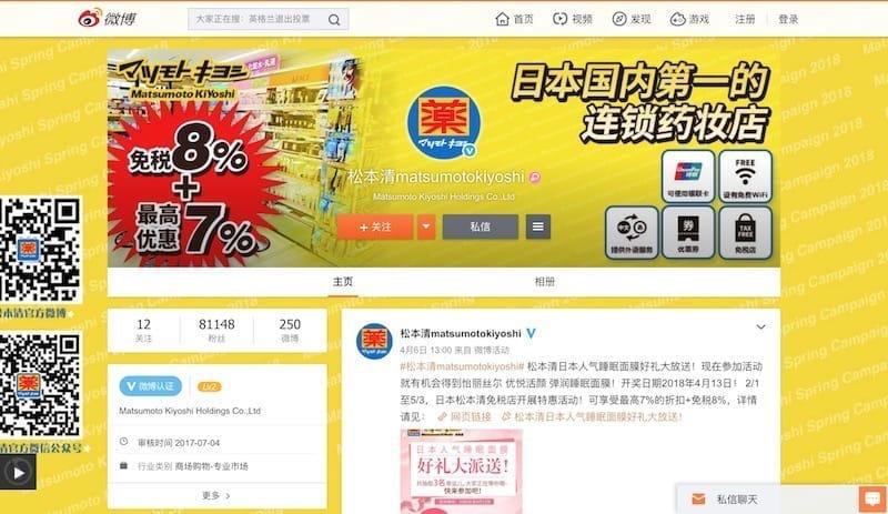 マツモトキヨシ「Weibo(微博/ウェイボー)」公式アカウントスクリーンショット