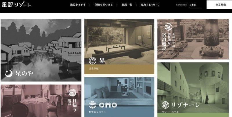 長野県軽井沢に本社を置く「星野リゾート」のSNS・ソーシャルの活用方法