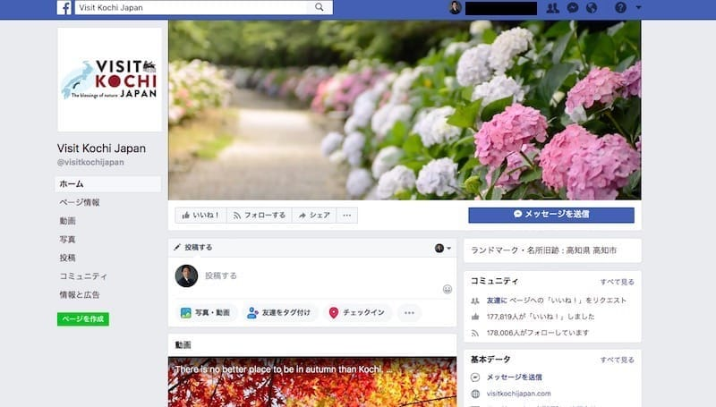 「Visit Kochi Japan」公式Facebookページより