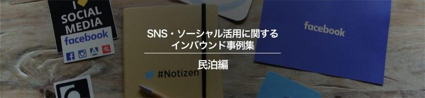 民泊のSNS・ソーシャル活用に関するインバウンド事例集
