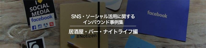 居酒屋・バー・ナイトライフのSNS・ソーシャル活用に関するインバウンド事例集