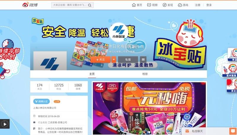 「神薬12」で中国市場で話題になった小林製薬の「Weibo(微博/ウェイボー)」公式アカウント