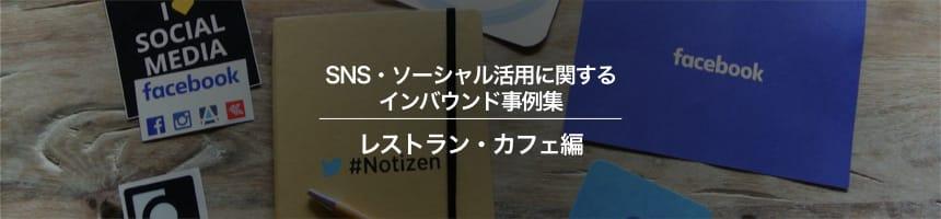 レストラン・カフェのSNS・ソーシャル活用に関するインバウンド事例集
