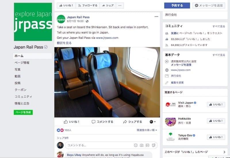 「Japan Rail Pass」公式Facebookページより