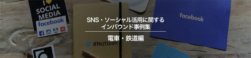 電車・鉄道のSNS・ソーシャル活用に関するインバウンド事例集