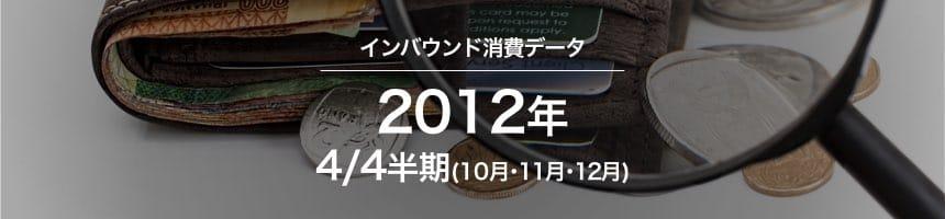 2012年4/4半期(10月・11月・12月)のインバウンド消費データ(訪日外国人消費動向)画像