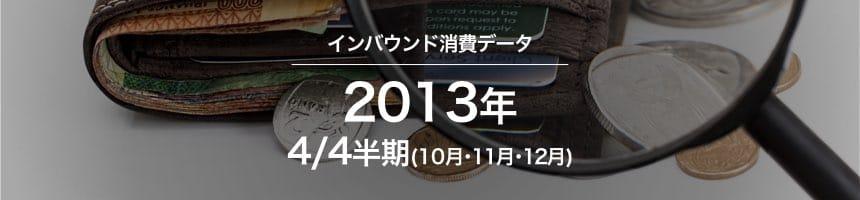 2013年4/4半期(10月・11月・12月)のインバウンド消費データ(訪日外国人消費動向)画像