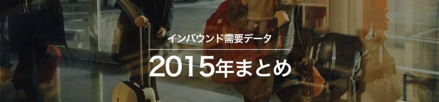 2015年のインバウンド需要データ(訪日外国人観光客数)画像