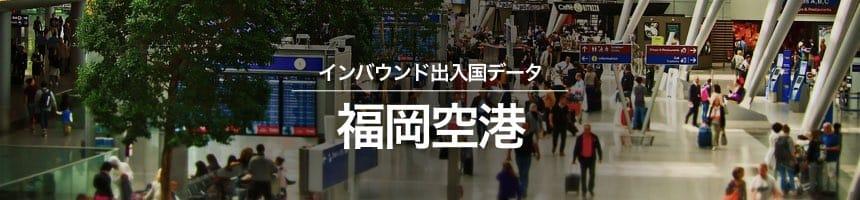 インバウンドにおける福岡空港とは:訪日外国人入国者数4位の国管理空港