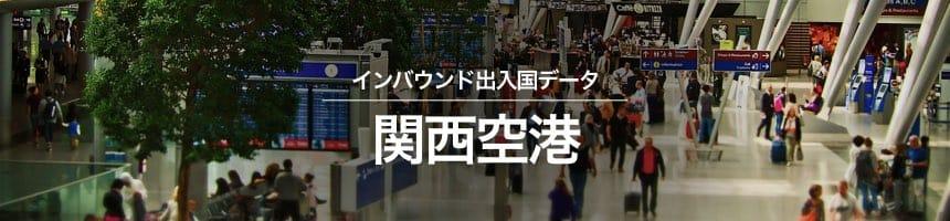 インバウンドにおける関西空港とは:訪日外国人入国者数2位の国際空港
