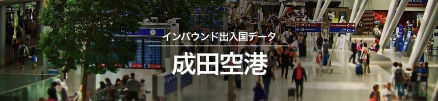 インバウンドにおける成田空港とは:訪日外国人入国者数1位の国際空港