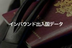 インバウンド出入国データ(空港/湾港別出入国外国人)