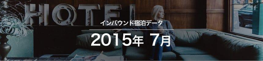 2015年7月のインバウンド宿泊データ(宿泊旅行統計調査)画像
