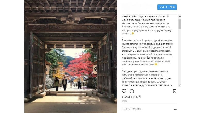 高野山の紅葉は訪日外国人に人気