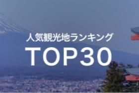 インバウンドで人気の観光地ランキング TOP30