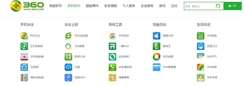「360」のアプリダウンロードサイト