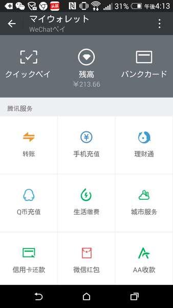 図2:スマホで決済ができるWeChat Payの画面